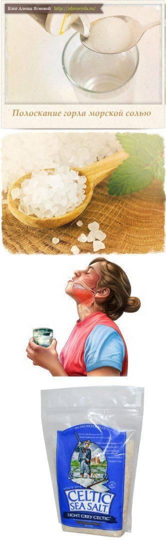 можно ли полоскать горло морской солью для ванн