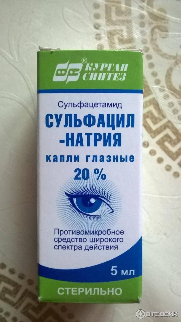 Сульфацил натрия-диа – инструкция по применению глазных капель, отзывы