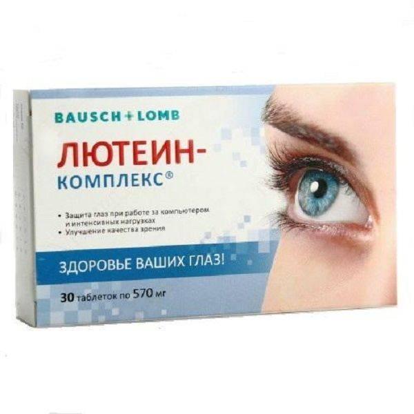 лекарство для восстановления зрения