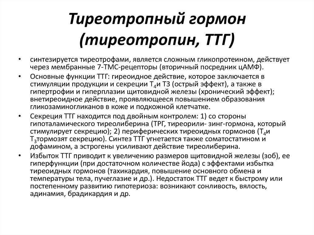тиреоидные гормоны щитовидной железы