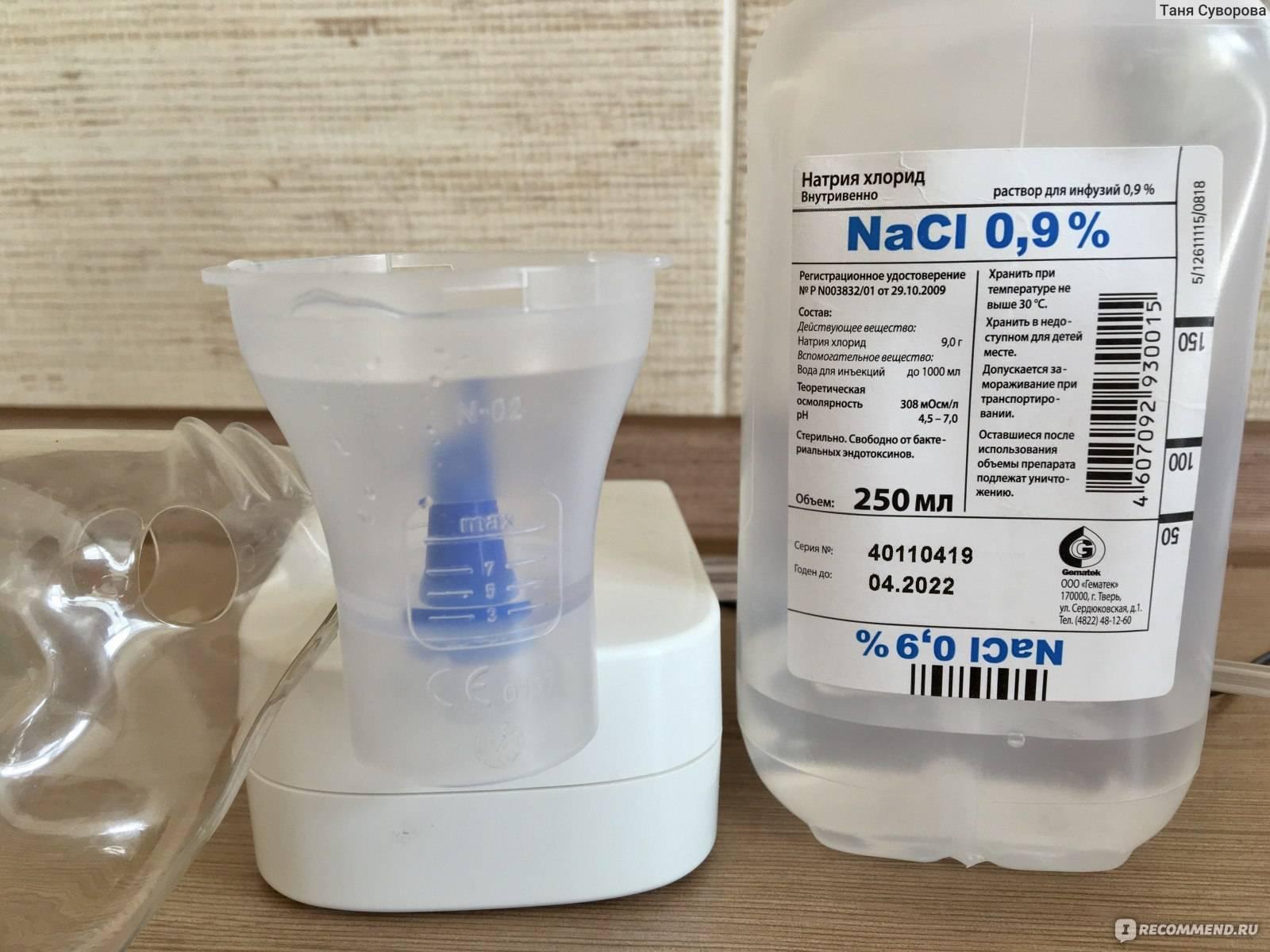 натрий хлорид для промывания носа