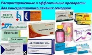 Антибиотики при геморрое: применение и польза