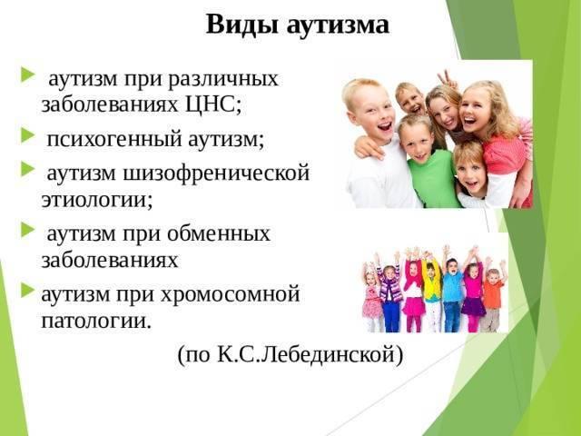 Детский аутизм - способы раннего выявления и лечения
