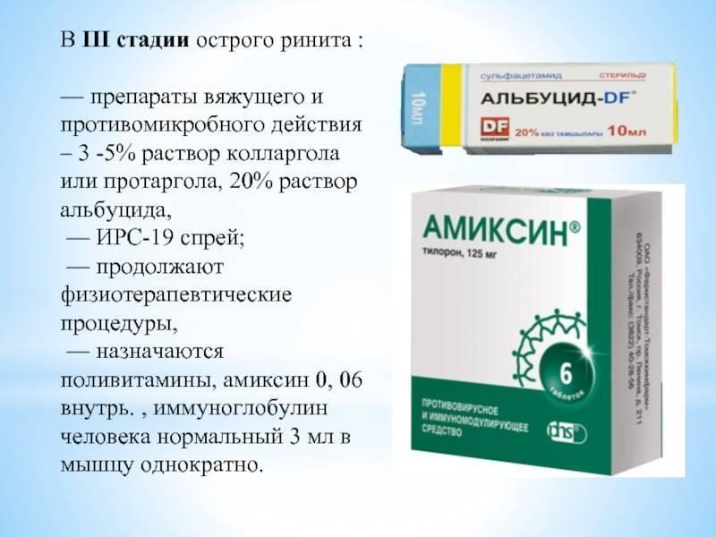 Как лечить медикаментозный ринит у взрослого в домашних условиях