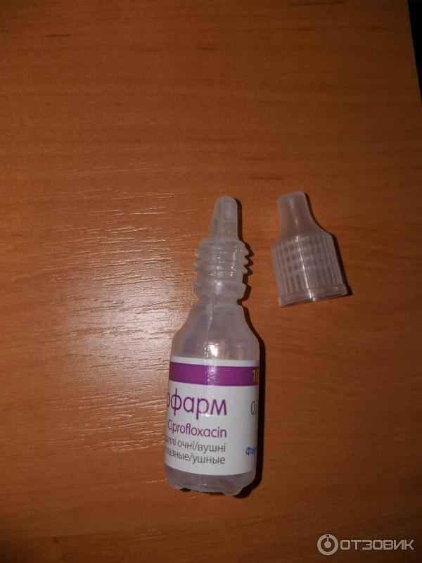 Ципрофарм: состав, показания, дозировка, побочные эффекты