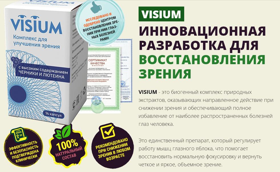 витамины для глаз в каплях при близорукости