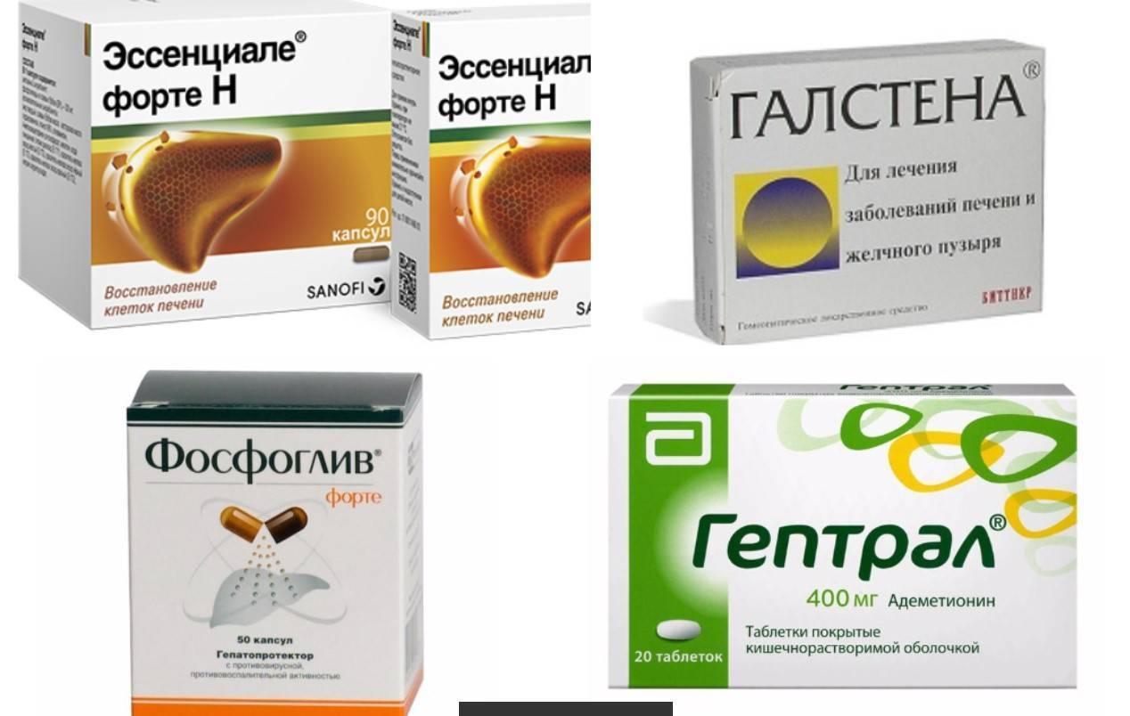 лекарства от гепатоза печени