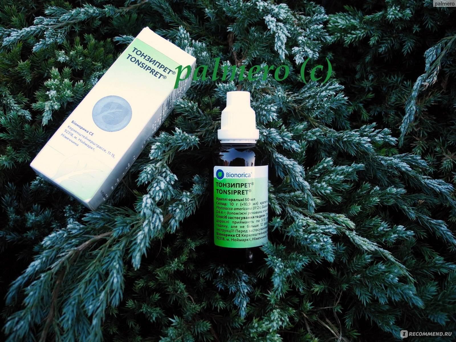 Гомеопатия от боли в горле