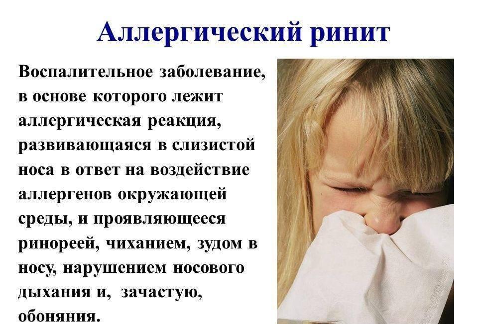 Аллергический насморк — симптомы и лечение у взрослых и детей, препараты