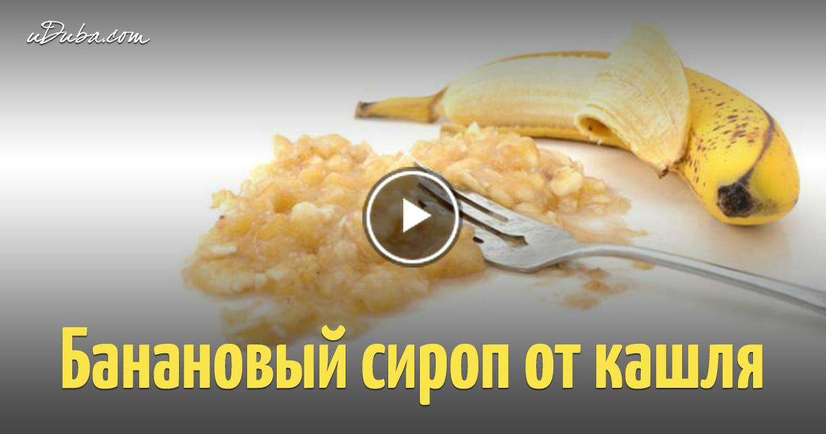как лечить кашель бананом