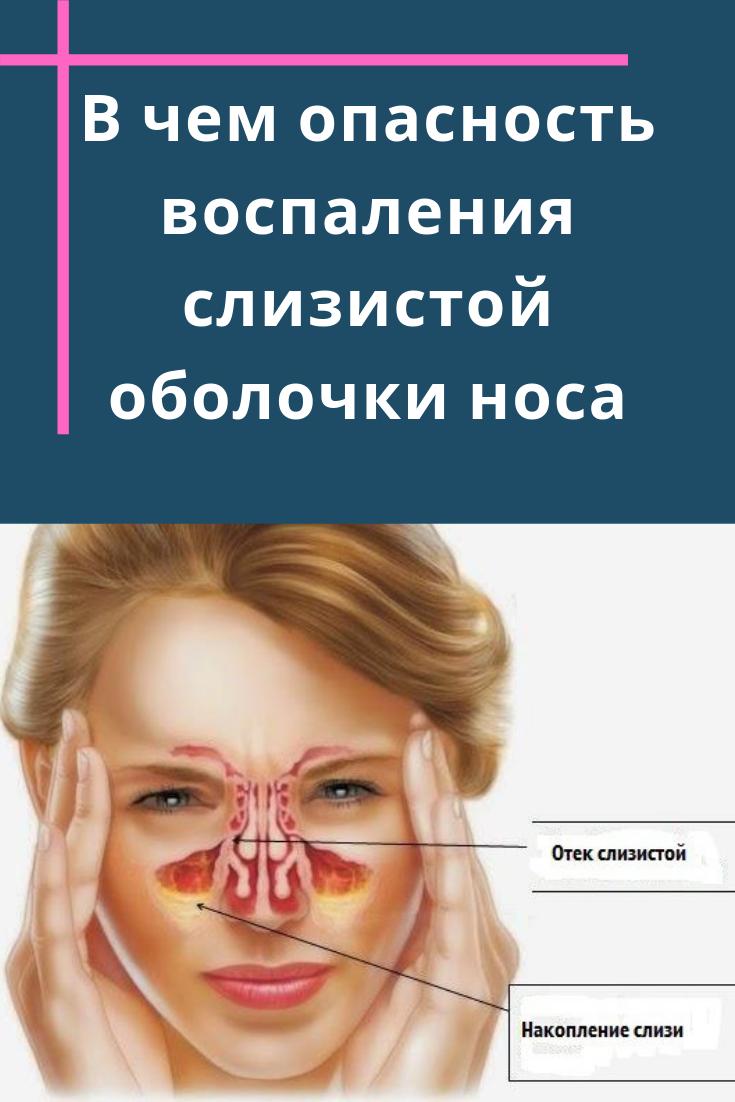 Почему появляется сухость в носу
