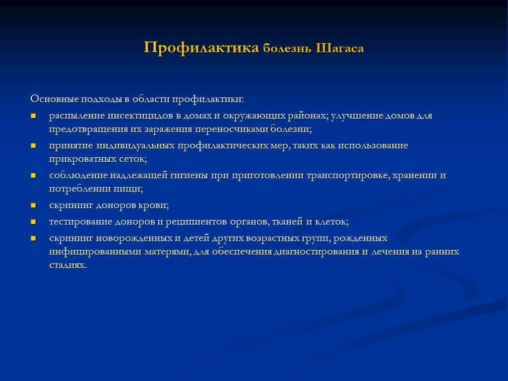 Болезнь шагаса: что это такое, причины, симптомы, лечение, прогноз