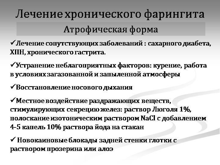 Как лечить фарингит народными средствами – 8 способов - народная медицина | природушка.ру