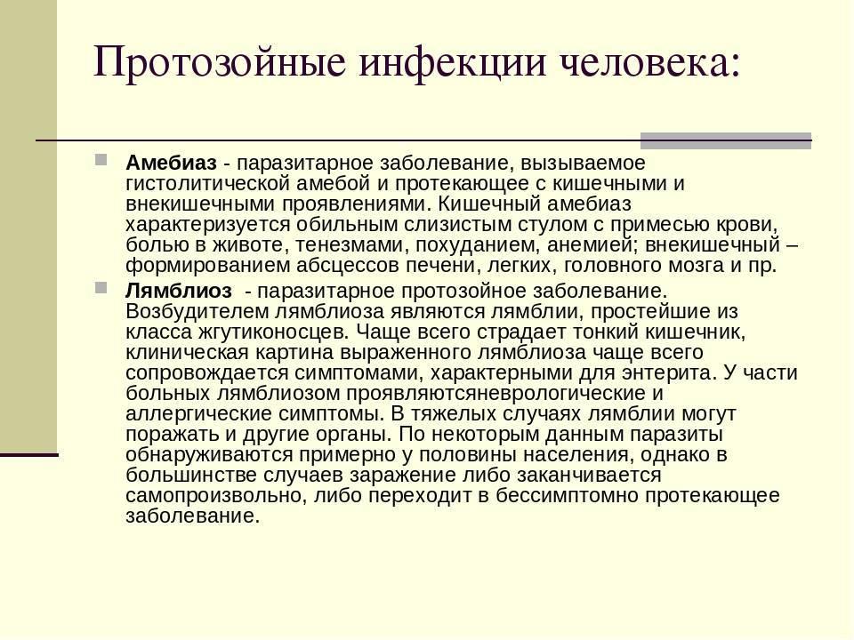 Протозойные инфекции