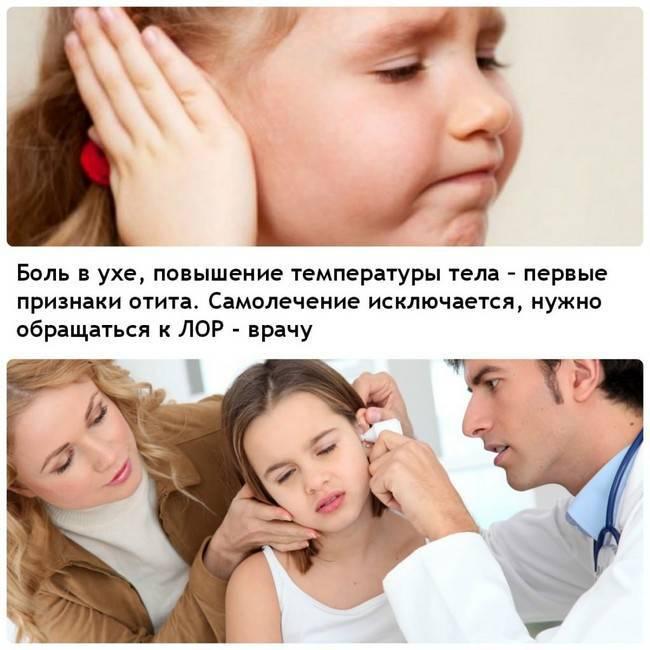 боль в ухе и температура у ребенка