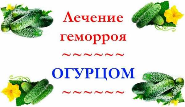 Медики оценили пользу лечения геморроя огурцом // нтв.ru