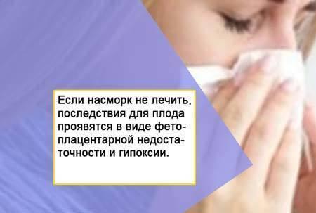 Лечение заложенности носа у беременных