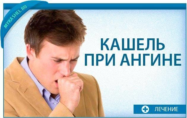 Опасность кашля во время ангины и после нее, лечение детей и взрослых