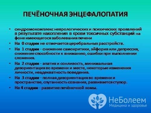 Лечение печеночной энцефалопатии - медицинский портал eurolab