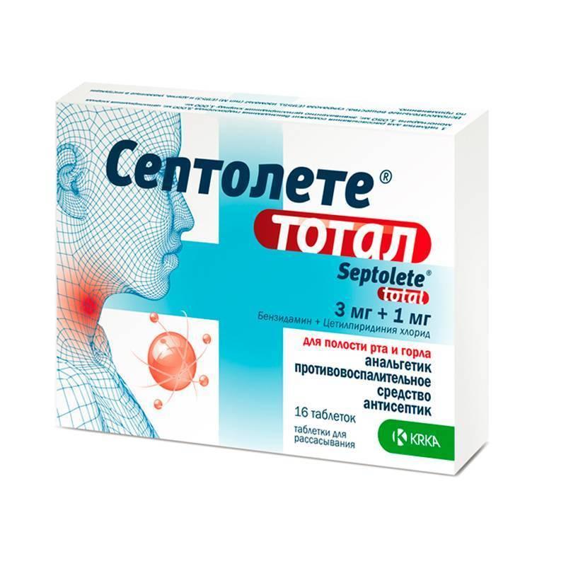 таблетки для рассасывания от боли в горле