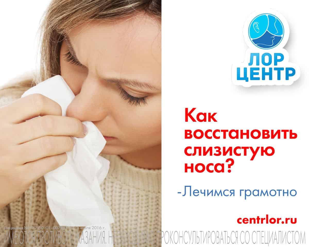 восстановление слизистой носа