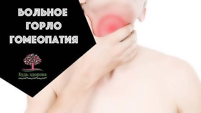 Гомеопатическое лечение острой катаральной ангины