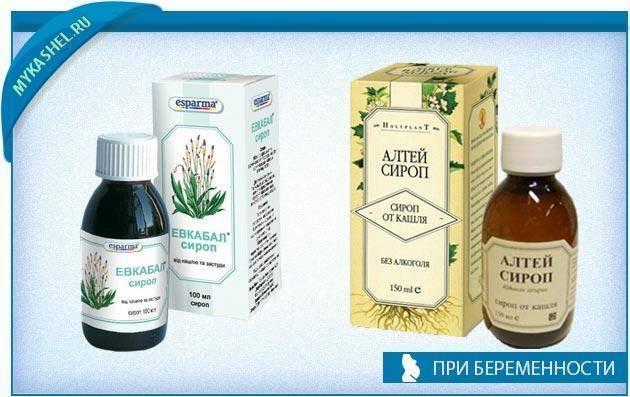 Как безопасно лечить кашель в разных триместрах беременности