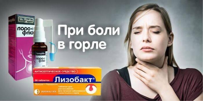 чем лечить осипшее горло у взрослого