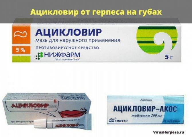 препараты от герпеса на губах