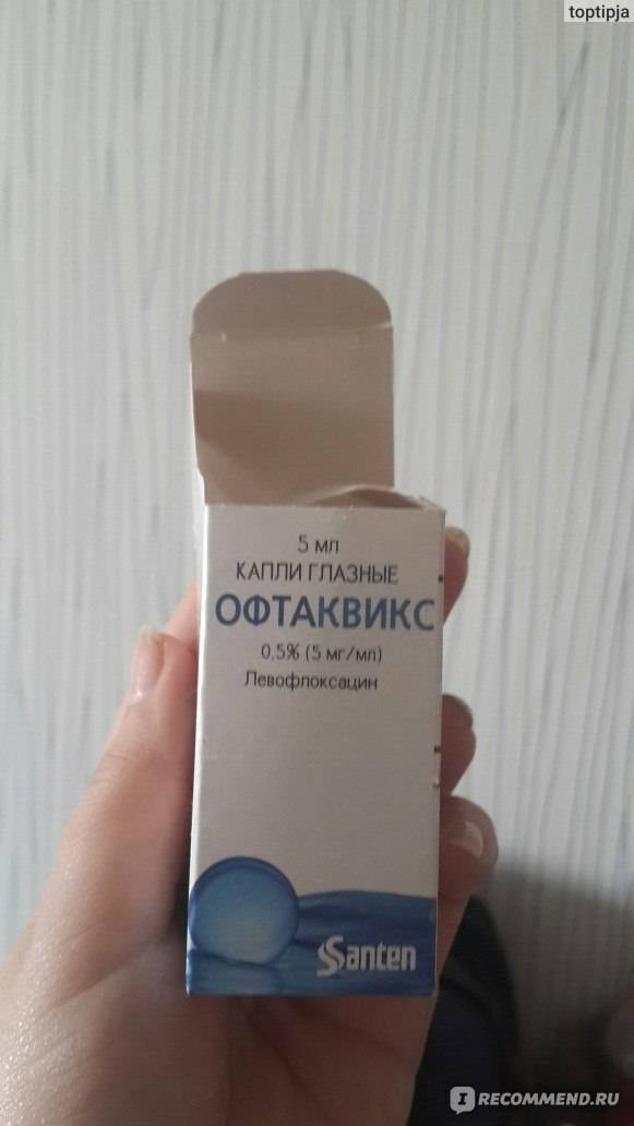 Глазные капли офтаквикс - лечение бактериальных конъюнктивитов