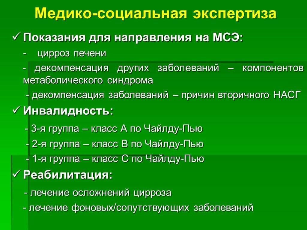 При циррозе печени дают инвалидность в украине