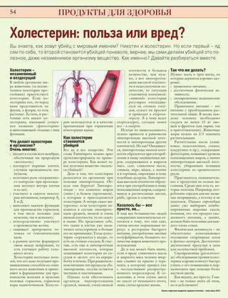 фолиевая кислота от холестерина