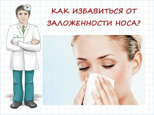 как разложить нос