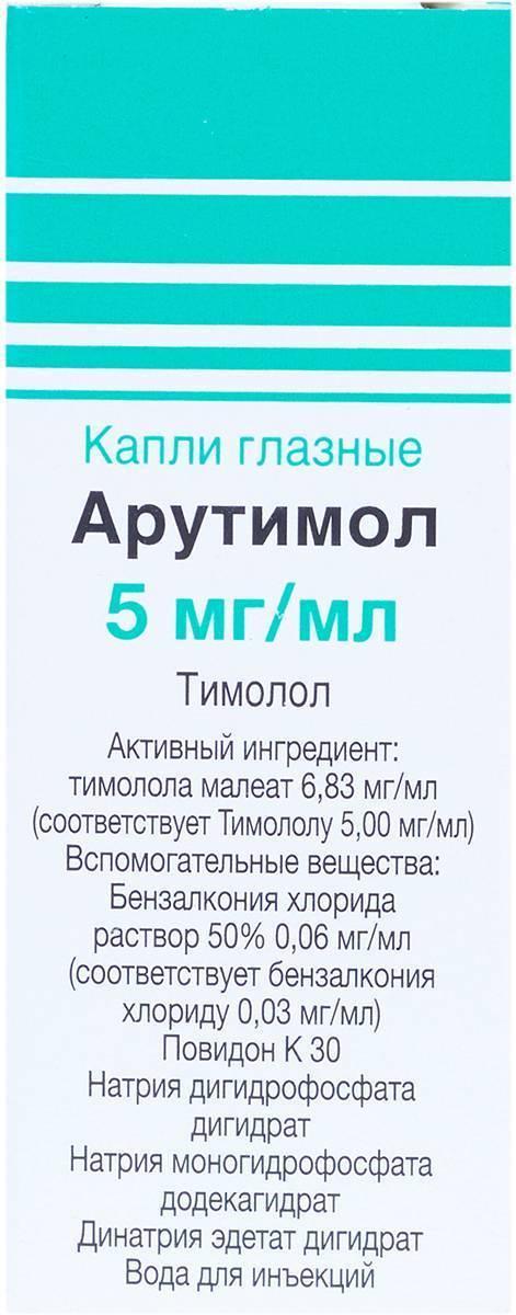 Арутимол глазные капли: инструкция