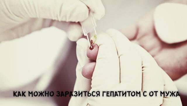 какова вероятность заразиться гепатитом с от мужа