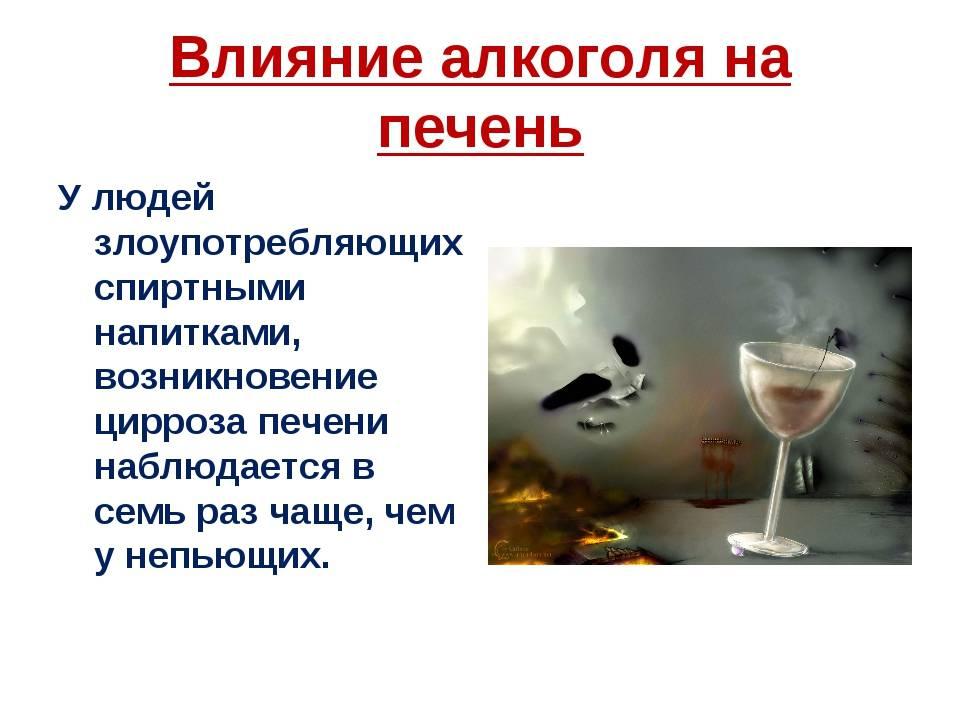 Как алкоголь влияет на печень и как её восстановить