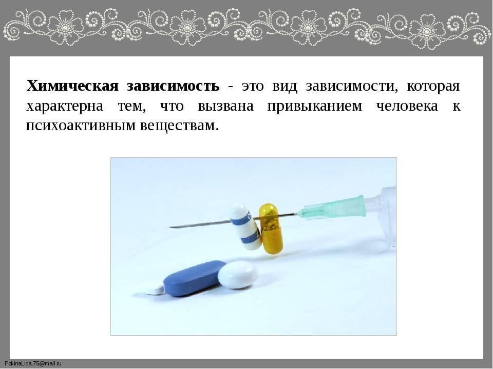 химические аддикции