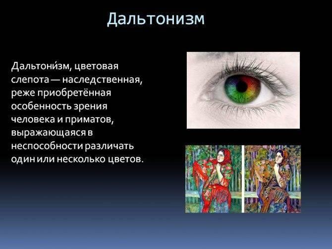 Дальтонизм — википедия с видео // wiki 2