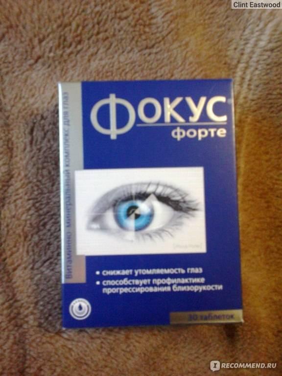 Цена фокус глазные капли