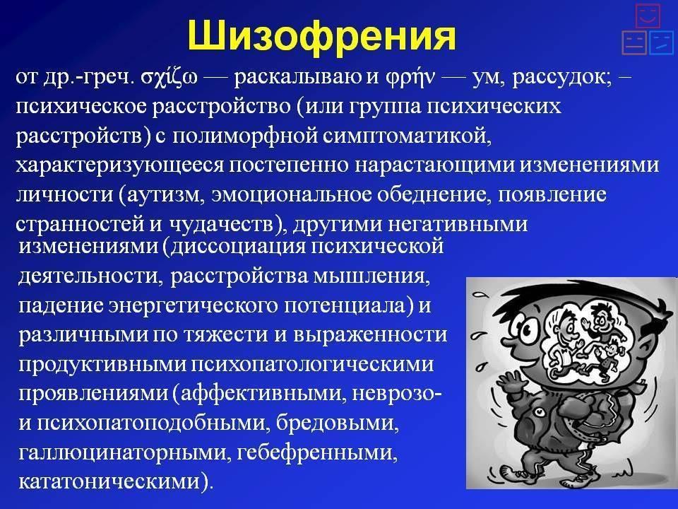 Диагностика шизофрении