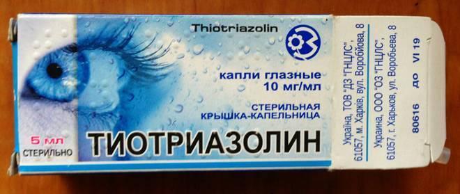 Тиотриазолин, капли для глаз: инструкция по применению, аналоги, цена и отзывы