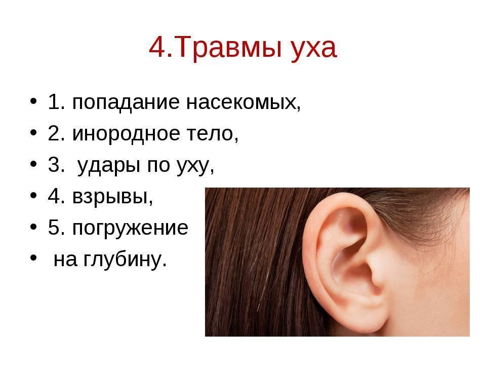 Заложено ухо но не болит после удара