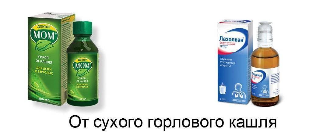 сухой горловой кашель