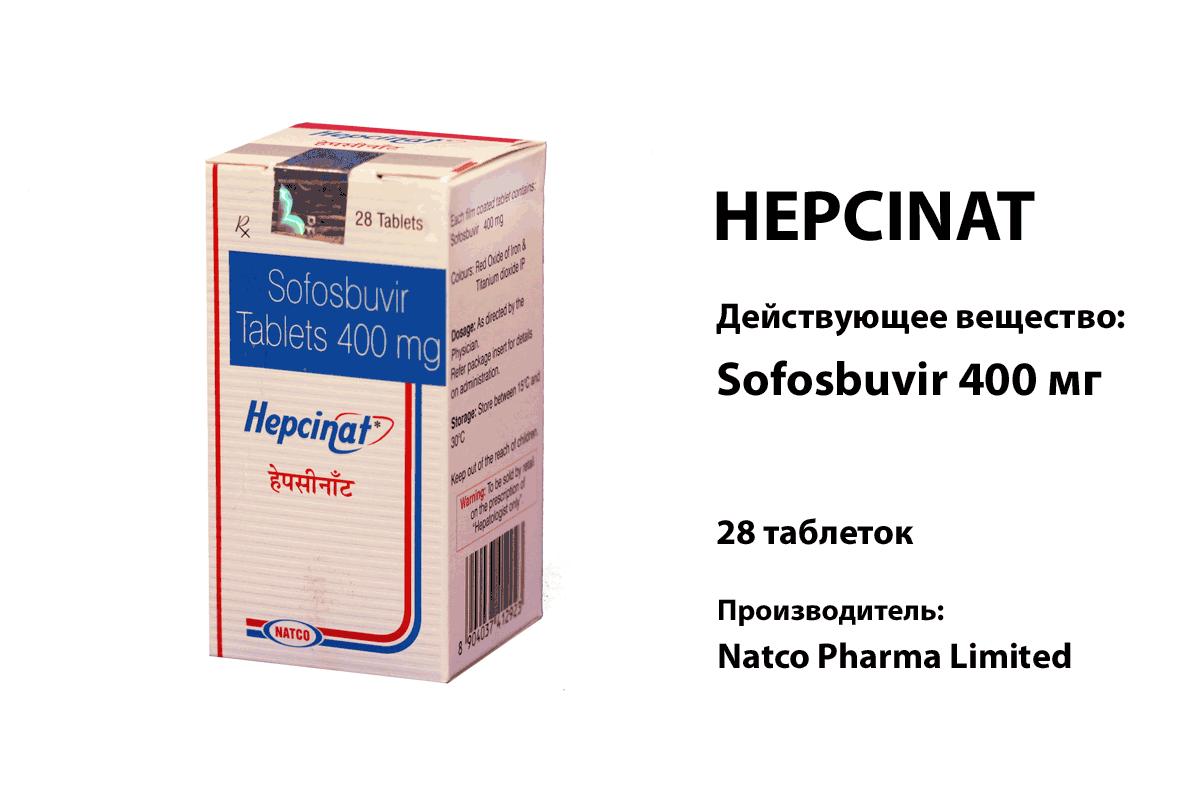 когда появится лекарство от гепатита в