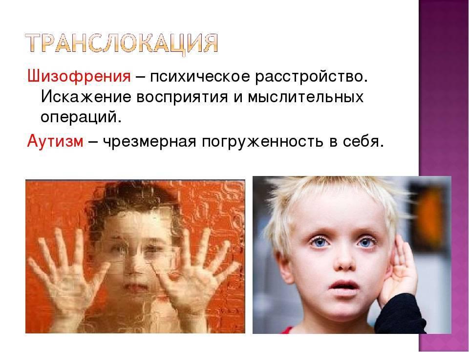 Чем отличается шизофрения от аутизма