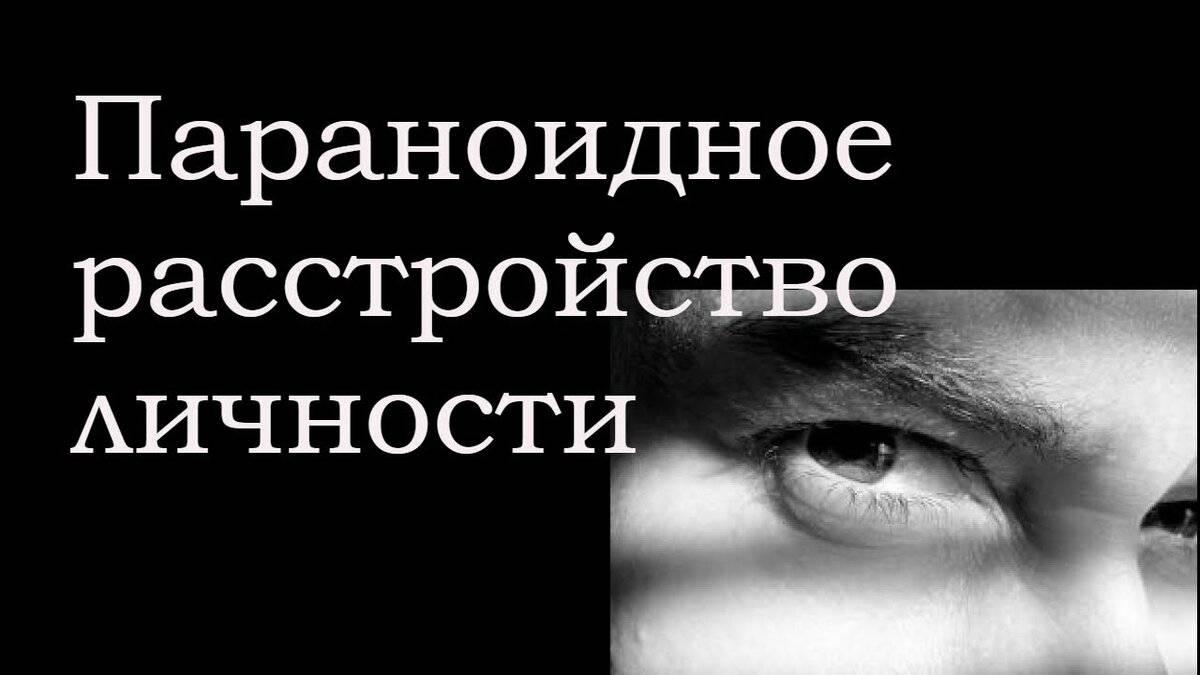 Параноидное расстройство личности: симптомы, варианты течения, диагностика и лечение