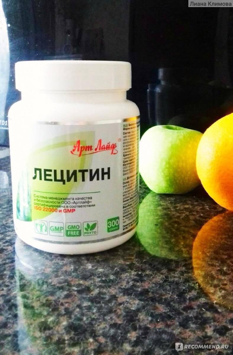 Лучший лецитин на айхерб. лецитин соевый или подсолнечный? польза для организма. как принимать?