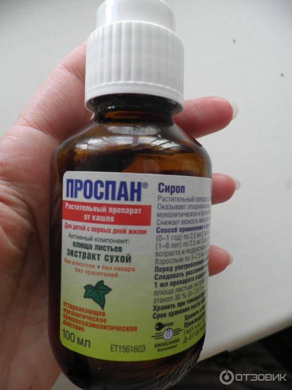 Лечение влажного и сухого кашля: сиропы для детей 2-3 лет и старше