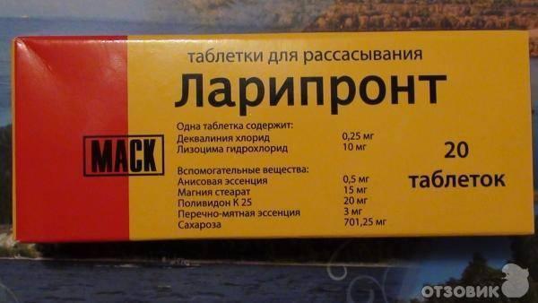 сосательные таблетки от горла с антибиотиком