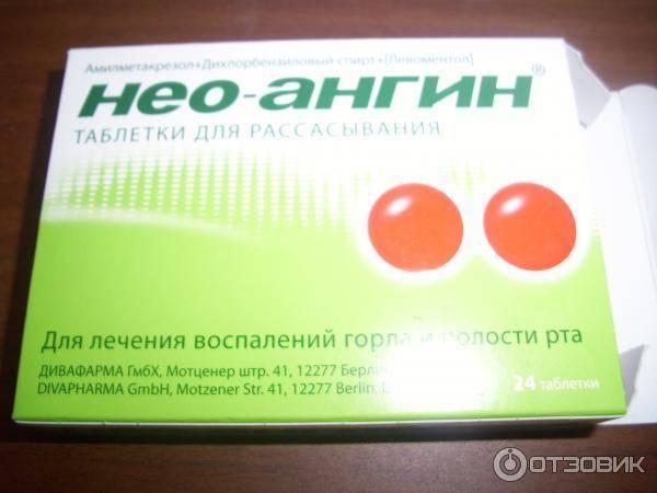 Таблетки от фарингита: обзор эффективных препаратов, применение, эффективность, отзывы